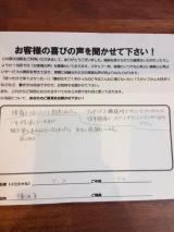 横浜市にお住いの50代の女性直筆メッセージ