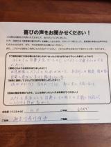 川崎市にお住いの60代の女性直筆メッセージ