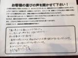 川崎市にお住いの小学生の男の子直筆メッセージ