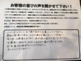 川崎市にお住いの小学生の女の子直筆メッセージ