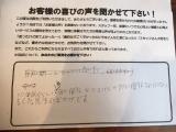 川崎市にお住いの80代の女性直筆メッセージ
