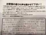 名古屋市にお住いの30代女性直筆メッセージ