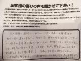 名古屋市にお住いの6歳の男の子直筆メッセージ
